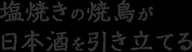塩焼きの焼鳥が日本酒を引き立てる